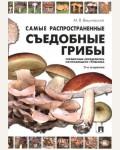 Вишневский М. Самые распространенные съедобные грибы.Справочник-определитель начинающего грибника.