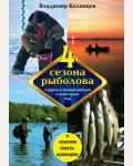 Казанцев В. Четыре сезона рыболова. Полный справочник рыбной ловли