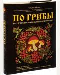Ильина Т. По грибы. Все, что нужно знать начинающему грибнику. (книга в суперобложке)