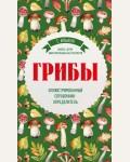 Ильина Т. Грибы. Иллюстрированный справочник-определитель