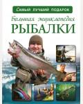 Мельников И. Большая энциклопедия рыбалки. Самый лучший подарок