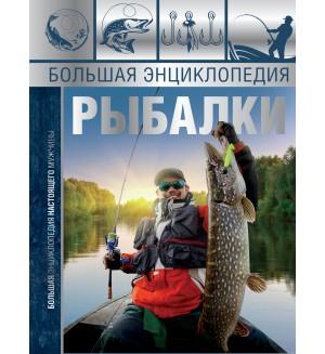 Мельников И. Большая энциклопедия рыбалки. Большая энциклопедия настоящего мужчины