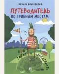 Вишневский М. Путеводитель по грибным местам. Город и окрестности.