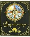 Красновская О. Пиратология: Судовой журнал капитана Уильяма Лаббера, главного охотника за пиратами. Тайны и сокровища.