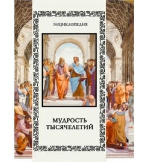 Балязин В. Мудрость тысячелетий. Подарочные издания. Классика в иллюстрациях
