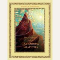 Ницше Ф. Так говорил Заратустра. Подарочное издание. Классика в иллюстрациях.
