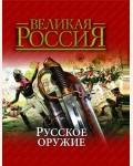 Родина Е. Русское оружие. Эксклюзивное подарочное издание