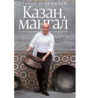 Ханкишиев С. Казан, мангал и другие мужские удовольствия.