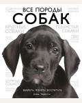Элдертон Д. Все породы собак. Подарочные издания. Энциклопедии животных