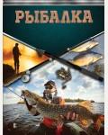 Рыбалка. Большая энциклопедия рыболова. Мужская энциклопедия