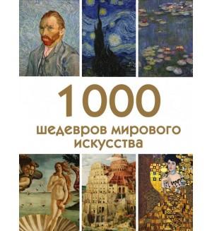 1000 шедевров мирового искусства. Подарочные издания. Искусство