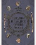 Шунков В. Наградное и парадное оружие России. Подарочные издания. Оружие