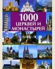 Альбом 1000 церквей и монастырей.