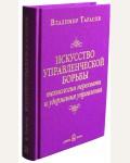 Тарасов В. Искусство управленческой борьбы. Технологии перехвата и удержания управления.