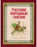 Русские народные сказки. Русские сказки. Подарочные издания