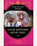 Певцов М. Алтай. Монголия. Китай. Тибет. Подарочные издания. Великие путешествия