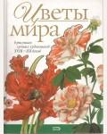 Чухно Т.  Цветы мира в рисунках лучших художников XVIII-XIX веков.