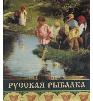 Бутромеев В. Русская рыбалка. Подарочное издание. Великая Россия