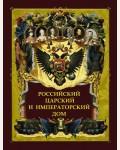Российский царский и императорский дом. Подарочное издание. История России