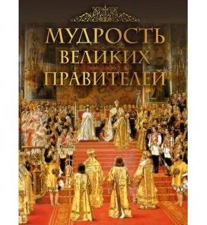 Мудрость великих правителей. Подарочные издания. Мудрость тысячелетий