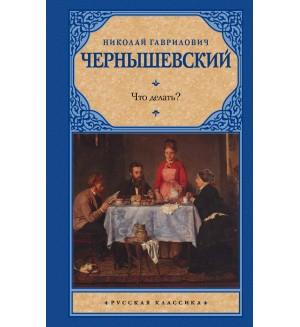 Чернышевский Н. Что делать? Русская классика