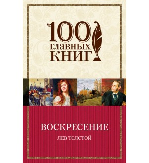 Толстой Л. Воскресение. 100 главных книг (мягкий переплет)