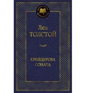 Толстой Л. Крейцерова соната. Мировая классика