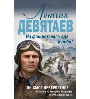 Жмак В. Летчик Девятаев. Из фашистского ада — в небо! Самый ожидаемый военный блокбастер года