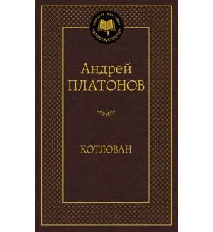 Платонов А. Котлован. Мировая классика