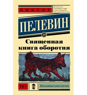 Пелевин В. Священная книга оборотня. Эксклюзивная новая классика