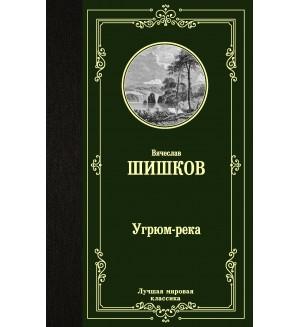 Шишков В. Угрюм-река. Лучшая мировая классика