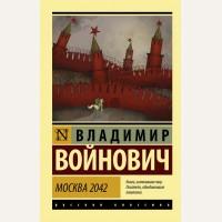 Войнович В. Москва 2042. Эксклюзив. Русская классика