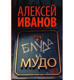 Иванов А. Блуда и МУДО. Новый Алексей Иванов (мягкий переплет)