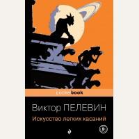 Пелевин В. Искусство легких касаний. Pocket book