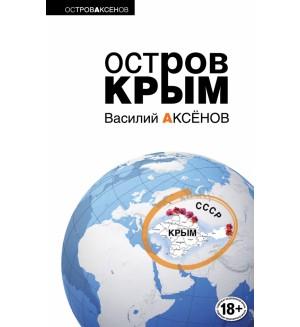 Аксенов В. Остров Крым. Остров Аксенов