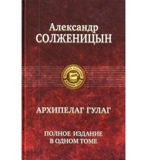 Солженицын А. Архипелаг ГУЛАГ. Полное издание в одном томе