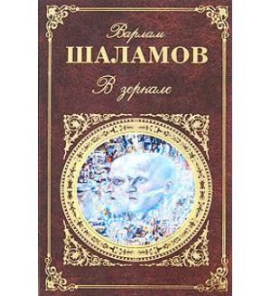 Шаламов В. В зеркале. Русская классика