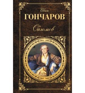 Гончаров И. Обломов. Русская классика