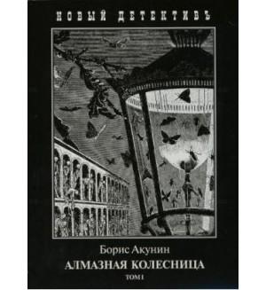 Акунин Б. Алмазная колесница. В 2-х книгах. Приключения Эраста Фандорина (мягкий переплет)