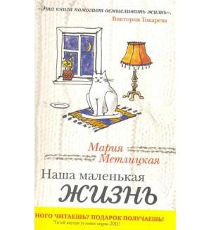 Метлицкая М. Наша маленькая жизнь. За чужими окнами. Проза М. Метлицкой и А. Борисовой