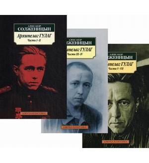 Солженицын А. Архипелаг ГУЛАГ. В 3-х томах. Азбука-Классика