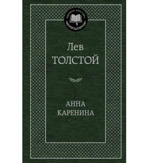 Толстой Л. Анна Каренина. Мировая классика