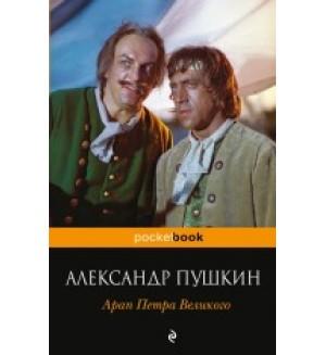 Пушкин А. Арап Петра Великого. Pocket book