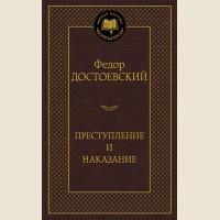 Достоевский Ф. Преступление и наказание. Мировая классика