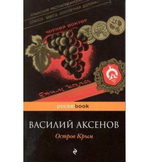 Аксенов В. Остров Крым. Pocket book