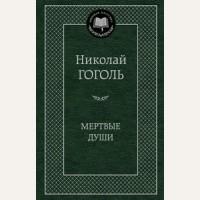 Гоголь Н. Мертвые души. Мировая классика