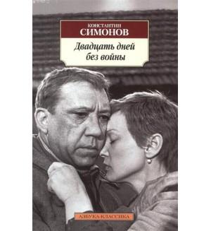 Симонов К. Двадцать дней без войны. Азбука-классика