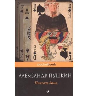 Пушкин А. Пиковая дама. Pocket book