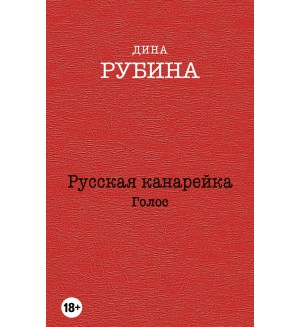 Рубина Д. Русская канарейка. Голос. Дина Рубина. Собрание сочинений