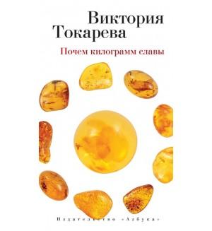 Токарева В. Почем килограмм славы. Виктория Токарева и Марианна Гончарова